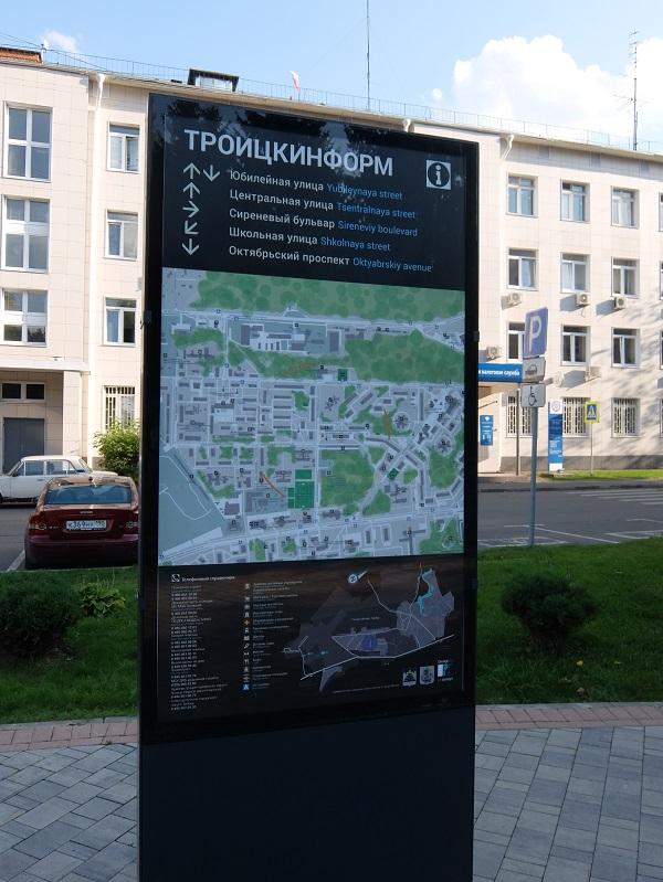 Троицк - многогранный наукоград в Новой Москве Москва