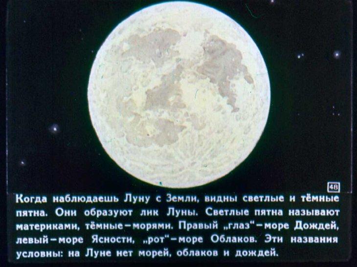 На Луну Рисунки