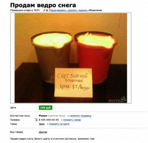 Приколы с авито mir-interes.info