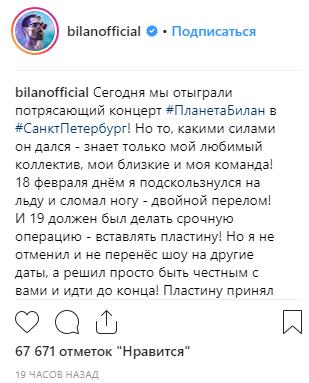 Дима Билан отыграл концерт с двойным переломом ноги