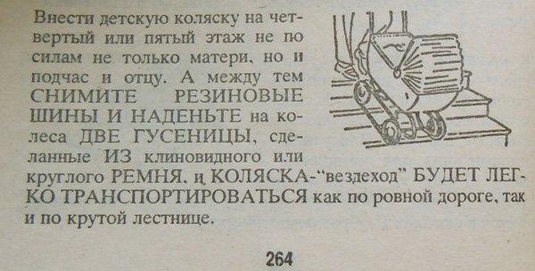 Советские бытовые хитрости и лайфхаки Хозяйский подход