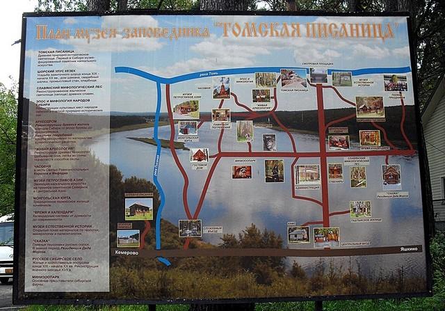 Музей-заповедник «Томская Писаница» автотуризм